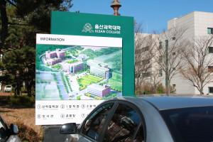 1蔚山科学大学西キャンパス地図